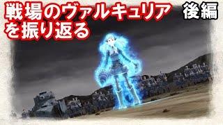 #2完 戦場のヴァルキュリアを振り返る【PS4リマスター版】 戦場のヴァルキュリア 検索動画 38