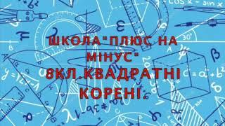 №397. Мерзляк. 8 клас. Алгебра. Квадратні корені. (урок українською мовою)