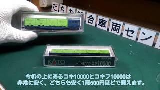 安い!! KATO コキ10000/コキフ10000 紹介 国鉄コンテナ