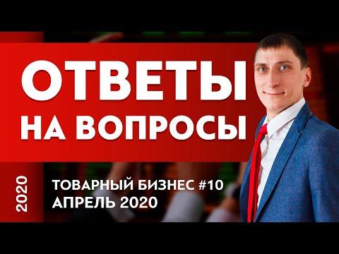 Ответы на вопросы #10   Товарный бизнес   Александр Федяев