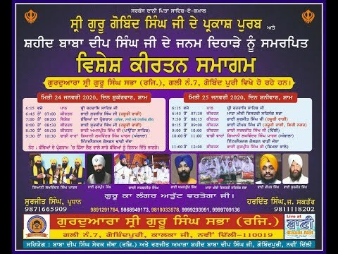 Live-Now-Gurmat-Kirtan-Samagam-From-Govindpuri-Delhi-24-Jan-2020
