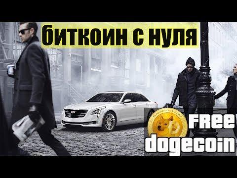 Биткоин с нуля.  Free Dogecoin.