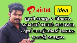 how to port your sim card to Any Sim Within 2days  [Malayalam]