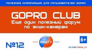GoPro совет: GoPro Club - полезный форум по работе с экшн-камерами. Уроки, cоветы, как снимать GoPro