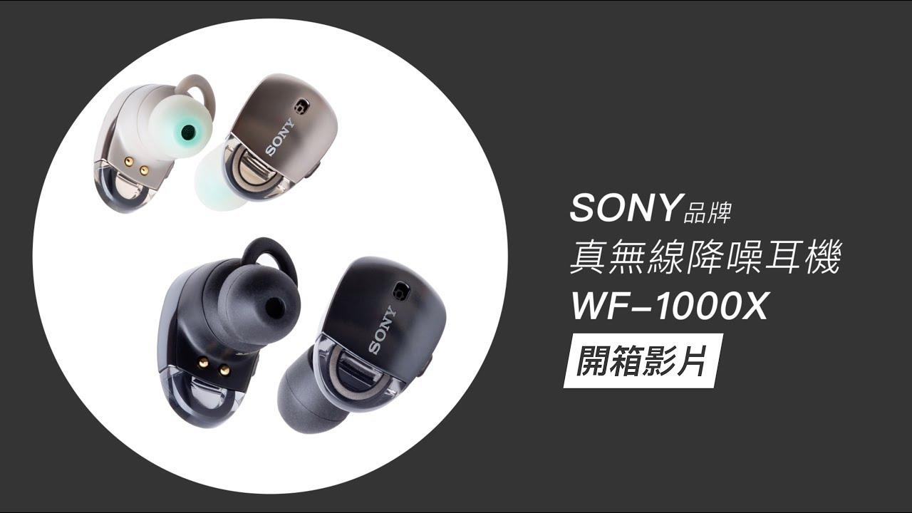 SONY-真無線降噪耳機-WF-1000X-開箱影片