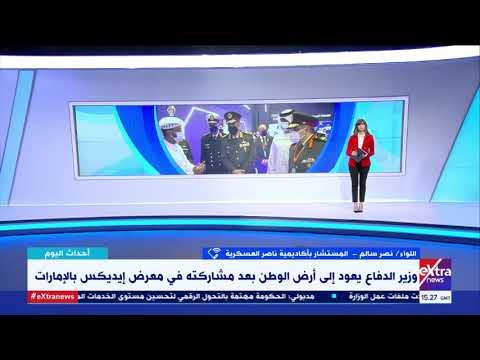 أحداث اليوم | اللواء نصر سالم:  في حالة أي تهديد للإمارات القرار المصري جاهز ينتظر التنفيذ