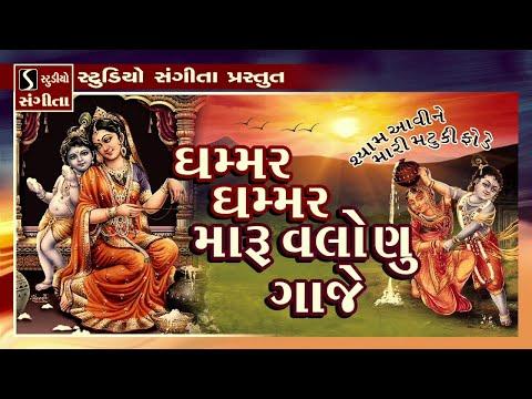 ઘમ્મર ઘમ્મર મારૂ વલોણુ ગાજે.. શ્યામ આવીને મારી મટુકી ફોડે - Ho Shyam Aawi Ne Maari Matuki Fode