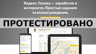 #1 Яндекс Толока: зарабатываем онлайн
