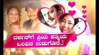 Challenging Star Darshan Gets Birthday Surprise From His Wife