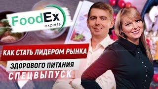 🍀Как стать лидером рынка здорового питания. FoodEx