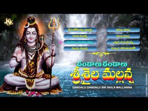 Karthikamasam Special Songs || Dandalu Dandalu Sri Saila Mallanna  || Most Papular  Siva Songs ||