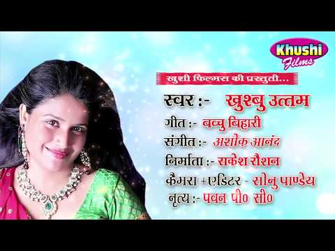 दहेजुआ पलंग करे चोए चोए - KHUSHBOO UTTAM New Super Hit Bhojpuri Song -  Palang Kare Choye Choye
