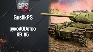Тяжелый Танк КВ-85 - РукоVODство от GustikPS [World of Tanks]