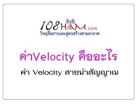 ค่า Velocity Factor คืออะไร