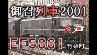 2001-3-28 EF58 61牽引東京発お召列車@有楽町