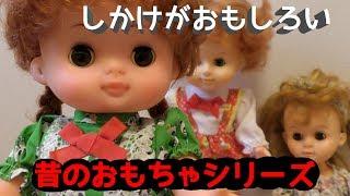 しかけがおもしろいリーナちゃん 昔のおもちゃシリーズ thumbnail