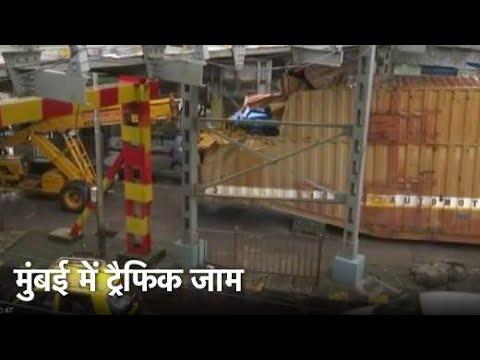 Download Mumbai: रेलवे पुल के नीचे फंसे Container Truck के कारण भारी Traffic Jam