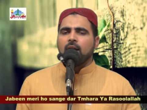 Jabeen meri ho sange dar Tumhara Ya Rasoolallah, Naat by Naveed Tahir