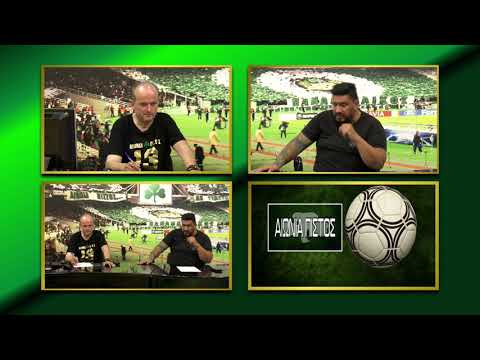 ΑΙΩΝΙΑ ΠΙΣΤΟΣ AIONIA PISTOS HIGH TV 01 06 20