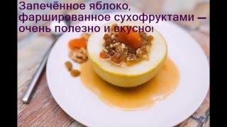 Запечённое яблоко, фаршированное сухофруктами — очень полезно и вкусно!