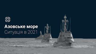 Азовське море: сили Морської охорони та ВМС України