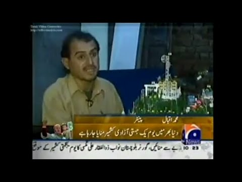 Shadiwal, Gujrat story Geo news