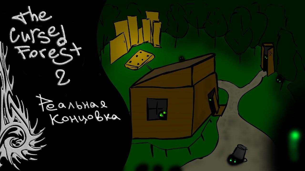 Прохождение The cursed forest (Реальная Концовка) 2/2