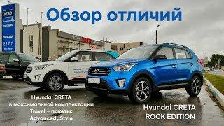 Сравнение максимальной комплектации с ROCK EDITION/Hyundai CRETA