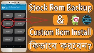 How to Backup Stock Rom & Install Custom Rom using TWRP Recovery