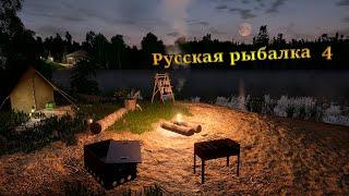 Русская рыбалка 4 Стрим  Russian Fishing 4 Stream  Фарм  Лещ на ВьюнкеЛадога