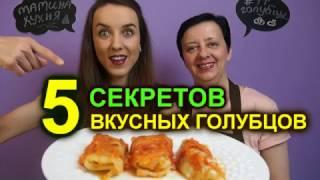 5 СЕКРЕТОВ ВКУСНЫХ ГОЛУБЦОВ.  КАК ПРИГОТОВИТЬ ГОЛУБЦЫ / 5 secrets of delicious stuffed cabbage