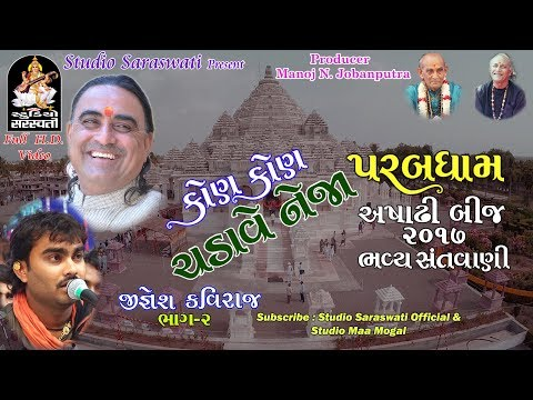 JIGNESH KAVIRAJ Part 2 | PARABDHAM Asadhi Bij 2017 live Produce by STUDIO SARASWATI Junagadh