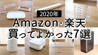 【2020年】買って使ってよかった!Amazon・楽天アイテム7選