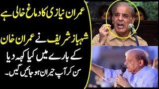 Shahbaz Sharif Speech on Azadi March Latest