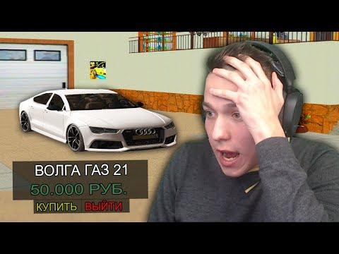 НУБ ПРОДАЛ AUDI RS6 ПО ЦЕНЕ ВОЛГИ В GTA SA thumbnail