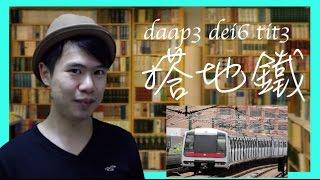 【學廣東話Learn Cantonese】(地鐵篇) 廣東話用詞學習 - 香港人教廣東話/粵語(附併音)