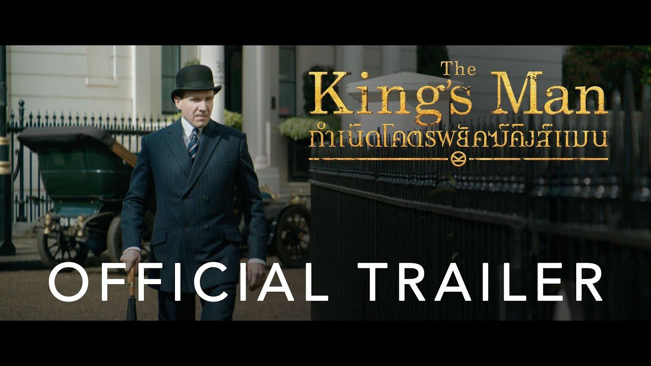 The King's Man กำเนิดโคตรพยัคฆ์คิงส์แมน   ตัวอย่างสุดท้าย (Official ซับไทย)