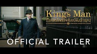 The King's Man กำเนิดโคตรพยัคฆ์คิงส์แมน | ตัวอย่างสุดท้าย (Official ซับไทย)