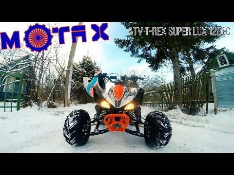 Детский квадроцикл MOTAX (Apollo) #1 'Подарок'
