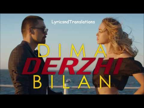 Dima Bilan - Derzhi Español & Lyrics