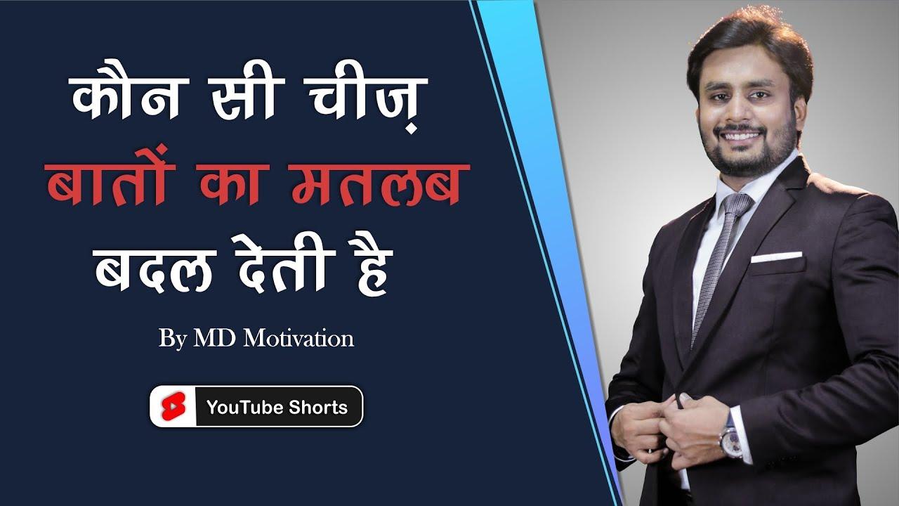 कौन सी चीज़ बातों का मतलब बदल देती है ||  motivational quotes by MD Motivation #shorts #youtubeshorts