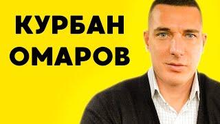 Курбан Омаров: биография, личная жизнь