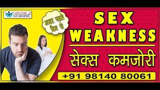 Sex Weakness | सेक्स कमजोरी | Dr SD Sharma | Dr Rajan Sharma