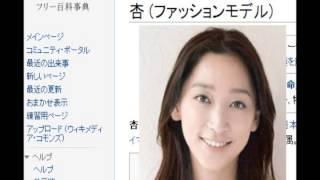 ごちそうさんに卯野め以子役で出演している杏さん、Wikipediaにウソの情...