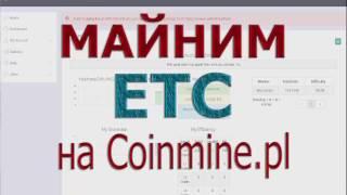 Майнинг Эфириума и его форков. Ethereum Classic на Coinmine. Часть 6