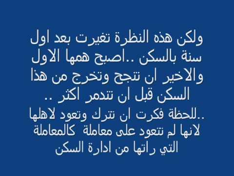 داخل جدران سكن طالبات جامعة الملك سعود ..~ء
