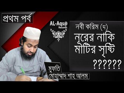 Nur Naki Mati   নবী করিম (দ) নূরের নাকি মাটির সৃষ্টি - 01   Mufti Shah Alam