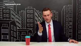 Навальный про выборы мэра МОСКВЫ
