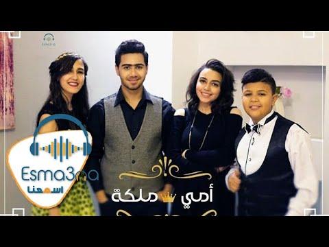 Omy Maleka |  امي ملكة  - زينب حسن و يوسف فرج و مروان طارق وهاجر طه #امي