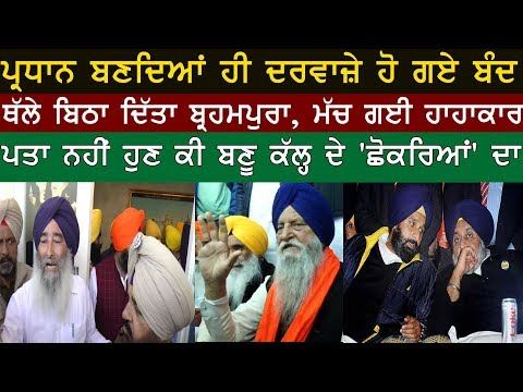 First Press Conference  Brahmpura After Forming New Party ਪ੍